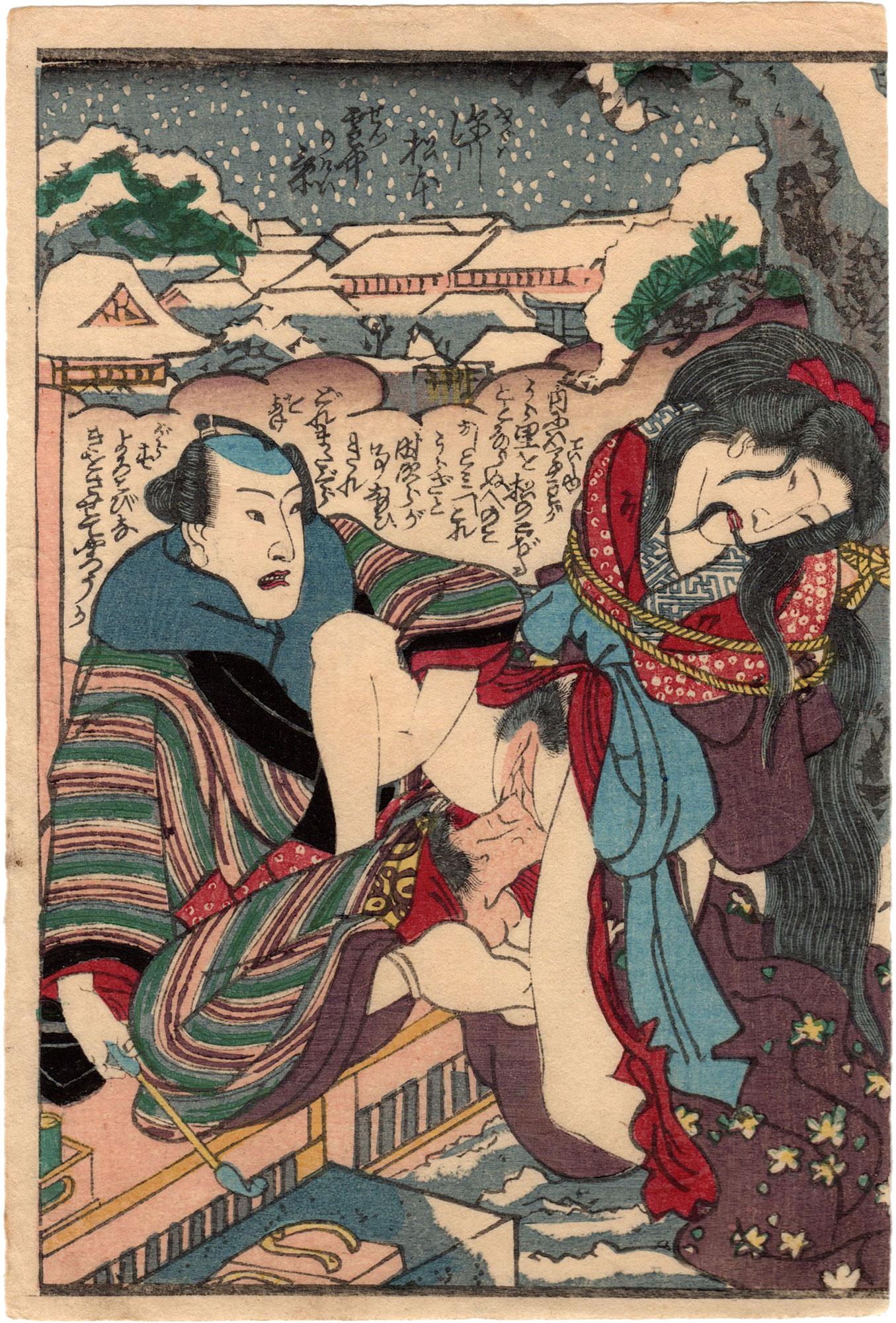FUKAGAWA (Toyohara Kunichika)