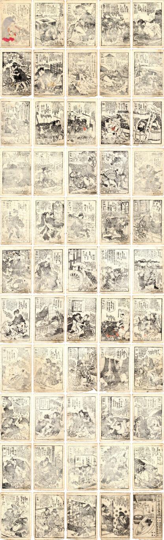 THE GLANS OF THE STATIONS OF THE TOKAIDO ROAD (Matsuno Taiboku)
