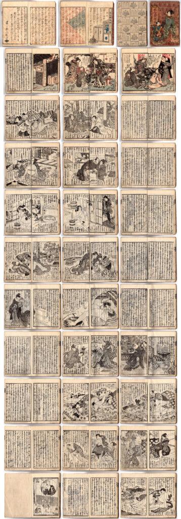 PANEGYRIC BOOK OF MANNERS AND CUSTOMS VOL. 1 (Gakutei Harunobu II)