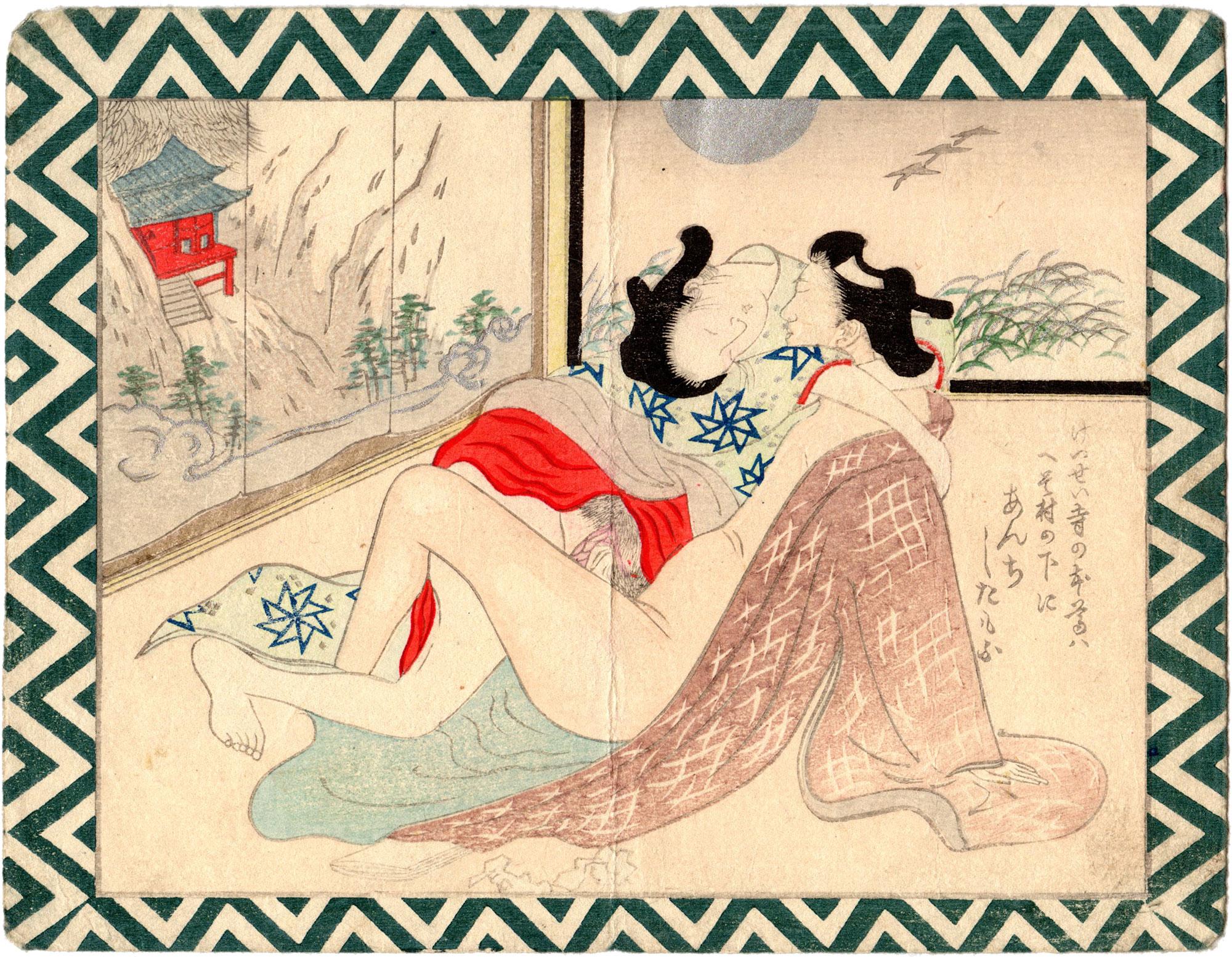 KEISEI TEMPLE (Modern Period)