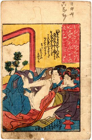 ANADEHON: CHUSHINGURA 01 (Utagawa School)