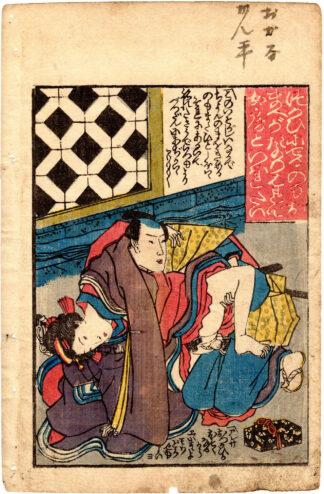 ANADEHON: CHUSHINGURA 02 (Utagawa School)