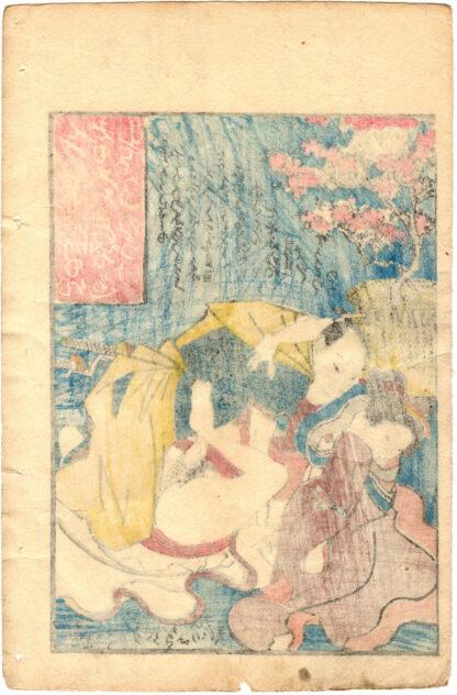 ANADEHON: CHUSHINGURA 03 (Utagawa School)