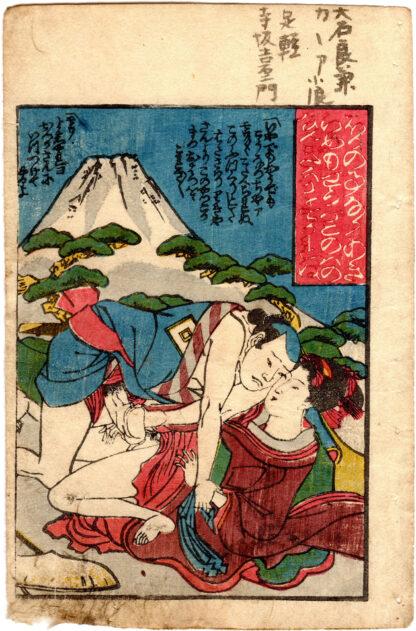 ANADEHON: CHUSHINGURA 07 (Utagawa School)