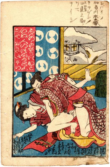 ANADEHON: CHUSHINGURA 08 (Utagawa School)