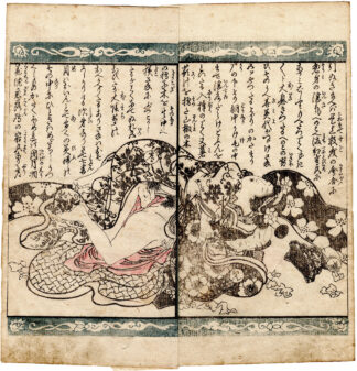 YAMATO LIBRARY 05 (Utagawa Kunimori II)