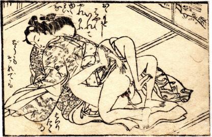 AMOROUS RED 04 (Sukenobu School)