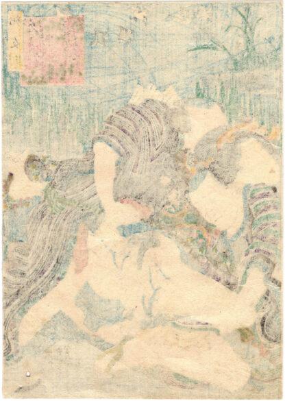 KI NO TOMONORI (Koikawa Shozan)