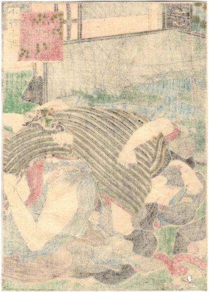 ONO NO KOMACHI (Koikawa Shozan)