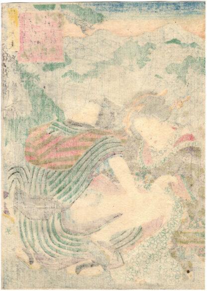 SARUMARU DAYU (Koikawa Shozan)