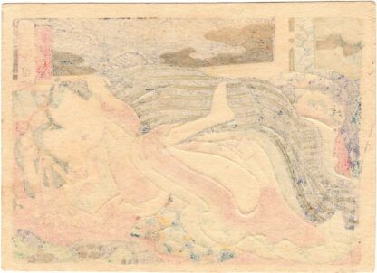 THE BEAUTY CHIYOHARU (Utagawa School)