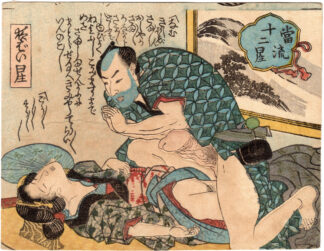 NIGHT CRAWLING STAR (Utagawa School)