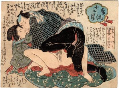 HUSBAND AND WIFE STAR (Utagawa School)