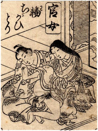 COURT LADY: HOLING AT AN ANGLE (Tsukioka Settei)