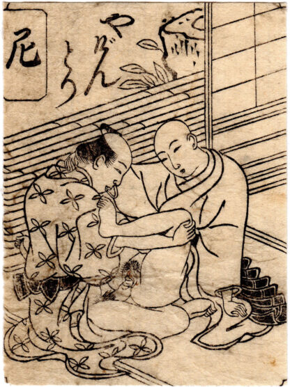 NUN: MAKING MEDICINE POWDER (Tsukioka Settei)