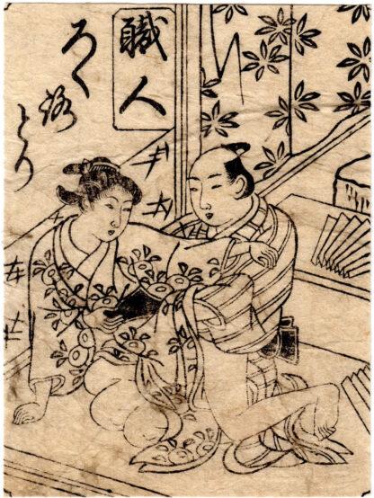 CRAFTSWOMAN: POTTER'S WHEEL (Tsukioka Settei)