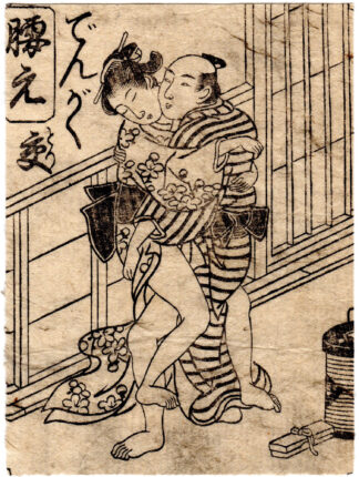 LADY IN SERVICE: AUBERGINE SKEWERED (Tsukioka Settei)