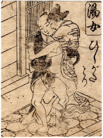 BATHHOUSE GIRL: DIAMOND PATTERN (Tsukioka Settei)