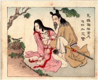 THE GOD IZANAGI AND THE GODDESS IZANAMI (Modern Period)
