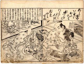 A VIRGIN (Tsukioka Settei)