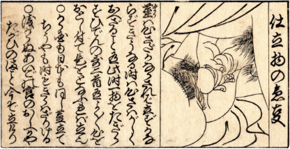 ON WHAT TO DO WHEN THE PENIS DOESN'T RESPOND (Tsukioka Settei)