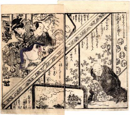 A POPULAR PARODY OF THE WAR OF HAN AND CHU 08 (Koikawa Shozan)