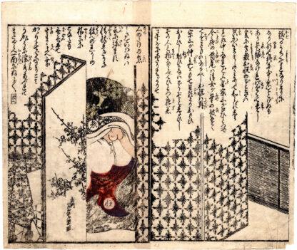 A POPULAR PARODY OF THE WAR OF HAN AND CHU 09 (Koikawa Shozan)