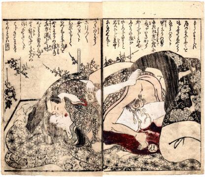 A POPULAR PARODY OF THE WAR OF HAN AND CHU 11 (Koikawa Shozan)