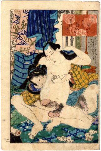 EROTIC MATCHES: A MIRROR OF FLOWERS 01 (Utagawa Yoshikazu)