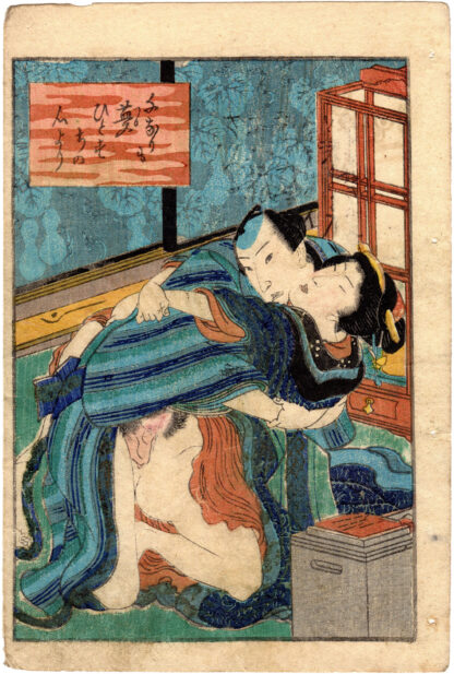 EROTIC MATCHES: A MIRROR OF FLOWERS 02 (Utagawa Yoshikazu)