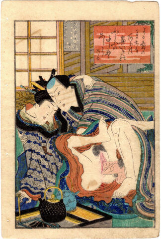 EROTIC MATCHES: A MIRROR OF FLOWERS 03 (Utagawa Yoshikazu)