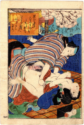 EROTIC MATCHES: A MIRROR OF FLOWERS 05 (Utagawa Yoshikazu)