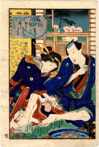 EROTIC MATCHES: A MIRROR OF FLOWERS 07 (Utagawa Yoshikazu)