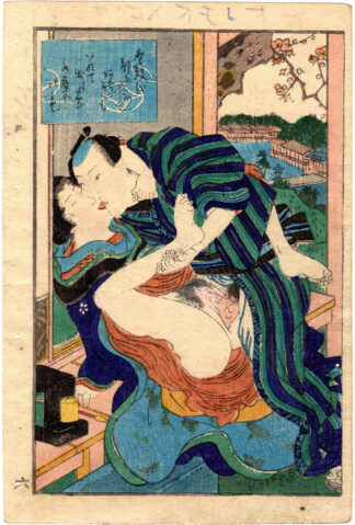 EROTIC MATCHES: A MIRROR OF FLOWERS 09 (Utagawa Yoshikazu)