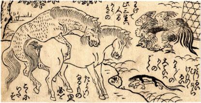 THE BASICS OF COPULATION (Tsukioka Settei)