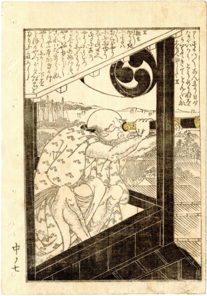 CALL OF GEESE MEETING AT NIGHT: EXCITED VOYEUR WATCHING FROM A FIRE LOOKOUT TOWER (Utagawa Toyokuni)
