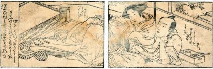 THE TREASURE SHIP OF PEACEFUL COUPLES LYING DOWN: A SPRING DREAM (Kitao Masanobu)