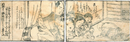 THE TREASURE SHIP OF PEACEFUL COUPLES LYING DOWN: MARRIED COUPLE (Kitao Masanobu)