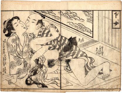 THE SERVANT WOMAN (Tsukioka Settei)