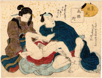 EASTERN GENJI: AMOROUS TRAINING 02 (Utagawa School)