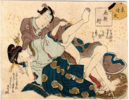 EASTERN GENJI: AMOROUS TRAINING 04 (Utagawa School)