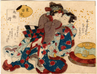 EASTERN GENJI: AMOROUS TRAINING 05 (Utagawa School)