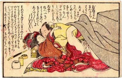 LOVERS UNDER THE KOTATSU (Modern Period)