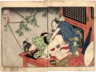 TWELVE TONES OF THE SHAMISEN: OUT OF TUNE (Yanagawa Shigenobu II)