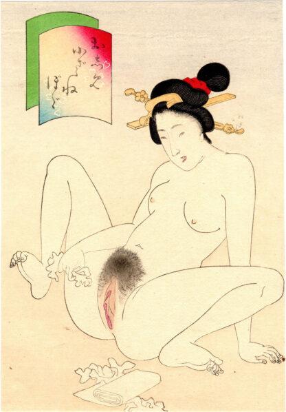 VAGINA WITH A SMALL CLITORIS (Takeuchi Keishu)
