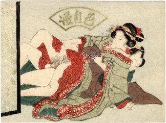 AMOROUS BOAST (Keisai Eisen)