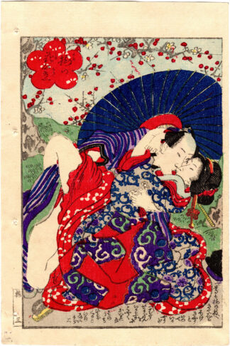 PLUM FLOWER UMBRELLA (Ryusuitei Tanekiyo)