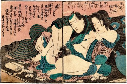 NEWS FROM THE BEDROOM: HOW TO CURE A NYMPHO LADY (Keisai Eisen)