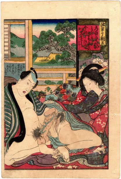 MINAMOTO NO MUNEYUKI ASON (Koikawa Shozan)