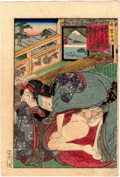 KISHI JOO (Koikawa Shozan)